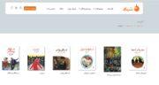بهترین سایت برای خرید کتاب