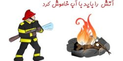 به چه روشی هایی آتش را می توان خاموش کرد